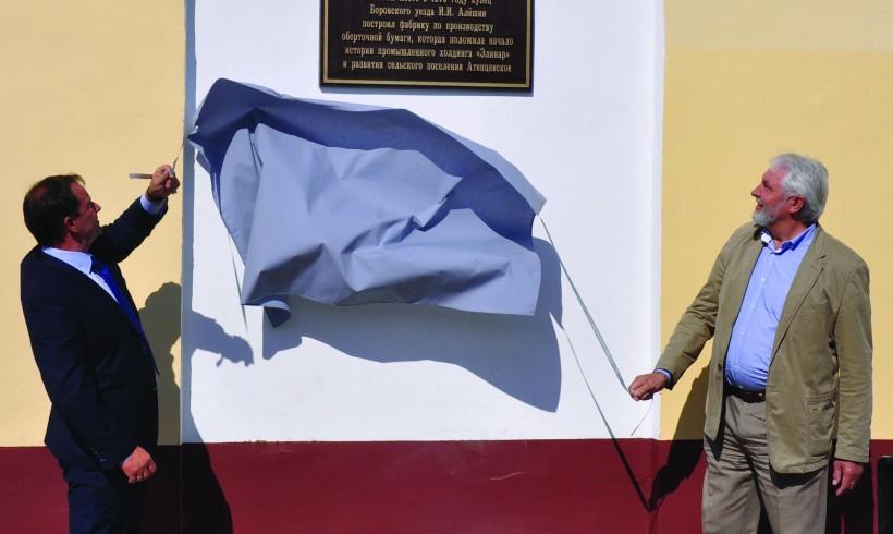 Открытие памятной доски основателю бумажной фабрики в Атепцево