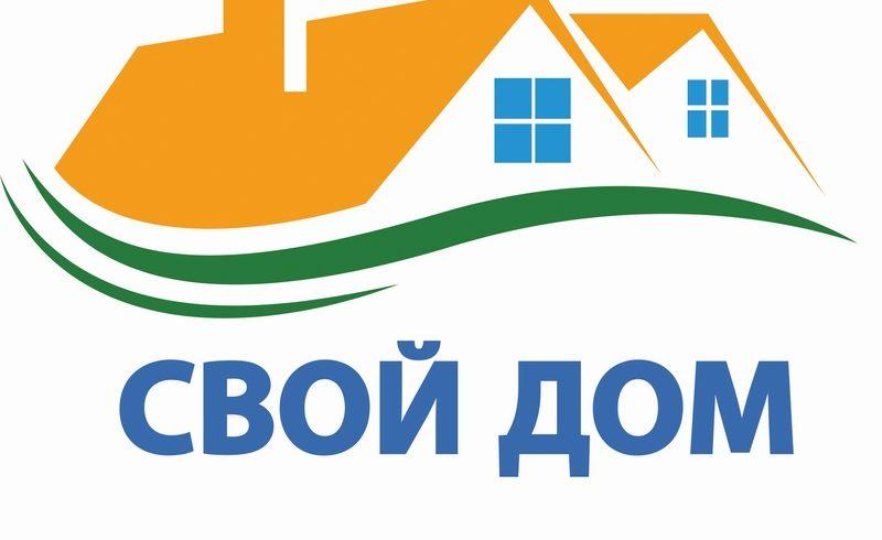 Развитие проекта «Свой Дом»