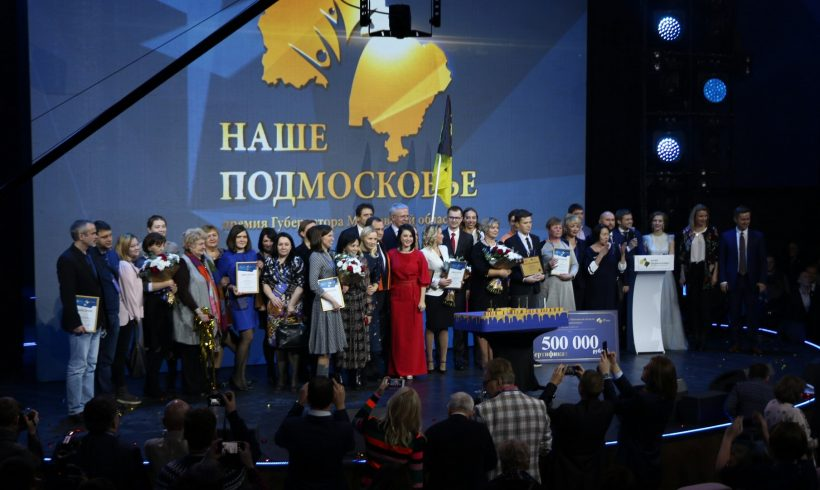 """The «Alive River» Campaign received the Award of the Moscow Region Governor """"Our Moscow Region"""""""