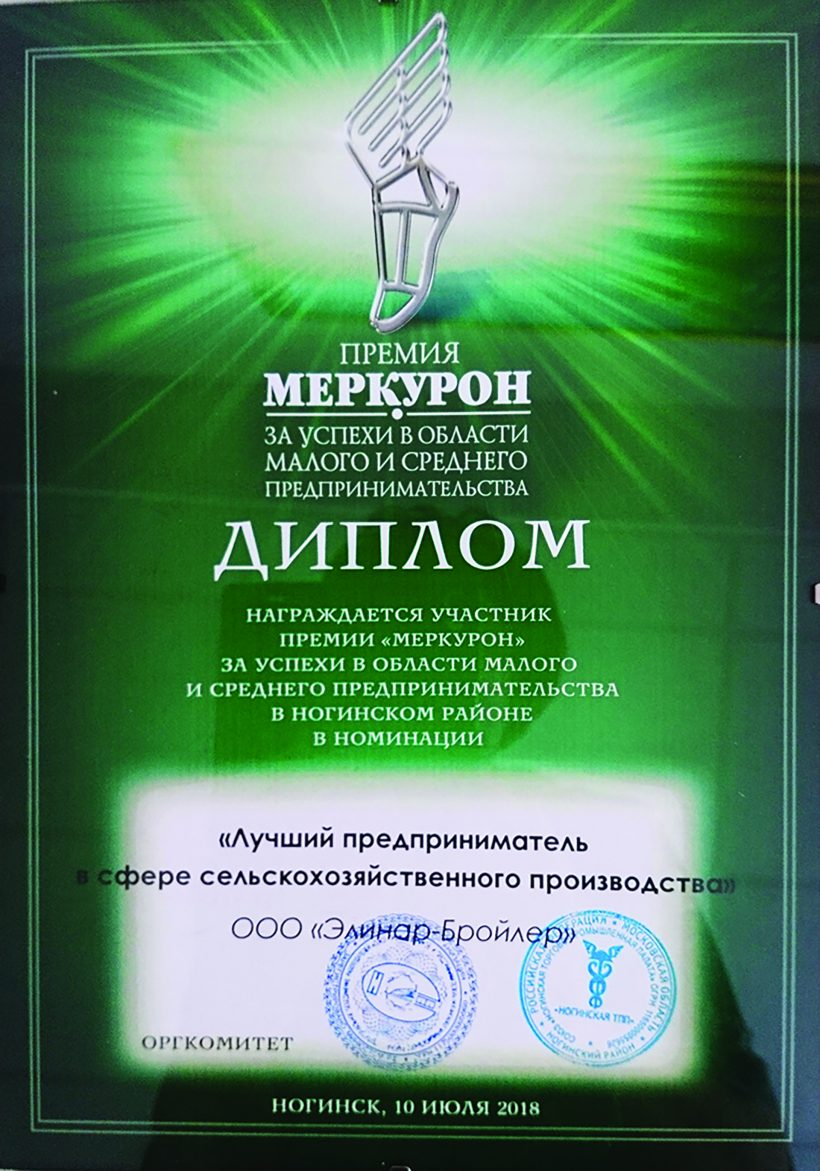 """""""Elinar-Broiler"""" awarded for success in business in Noginsk"""