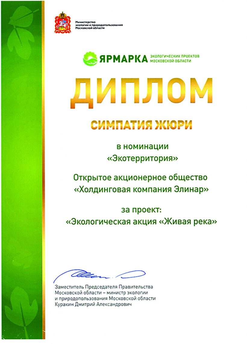 """Alive river"" is a prizetaker of ""Trade fair of the environmental projects"" competition"