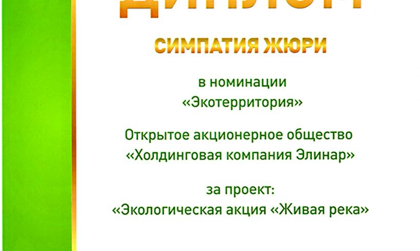 """""""Alive river"""" is a prizetaker of """"Trade fair of the environmental projects"""" competition"""