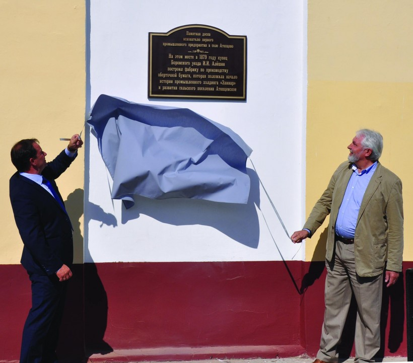 Opening of a memorial plaque devoted to the founder of paper production factory in Ateptsevo