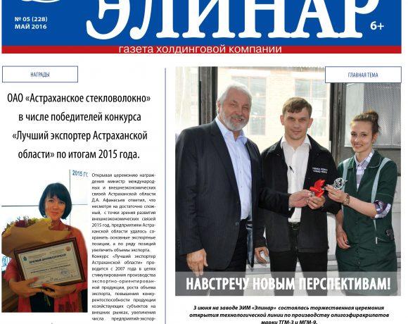 Вышел в свет новый номер корпоративной газеты «Элинар», май 2016 г.