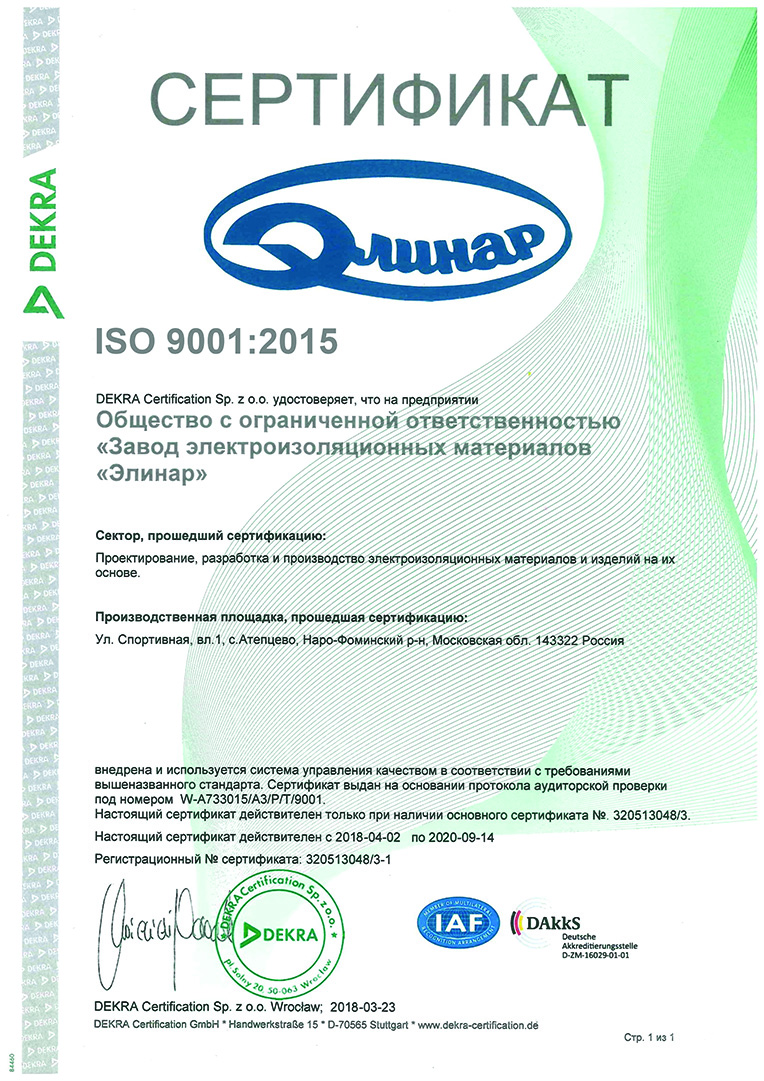 Quality management system conformance has been proved