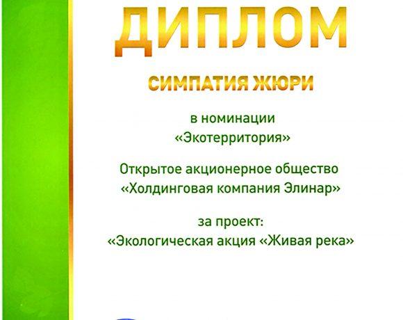 «Живая река» – призер конкурса «Ярмарка экологических проектов»