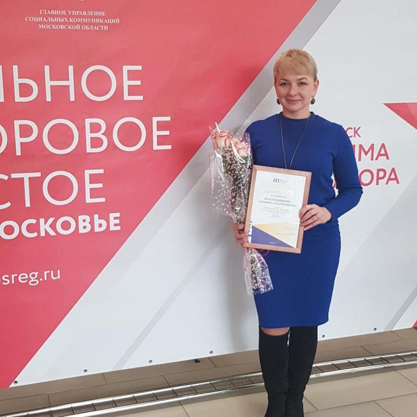 «Живая Река» – третий год подряд призер премии «Наше Подмосковье»
