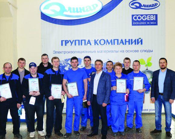 На заводе «Элинар» в Атепцево награждены «Лучшие смены 2018 года в области качества»