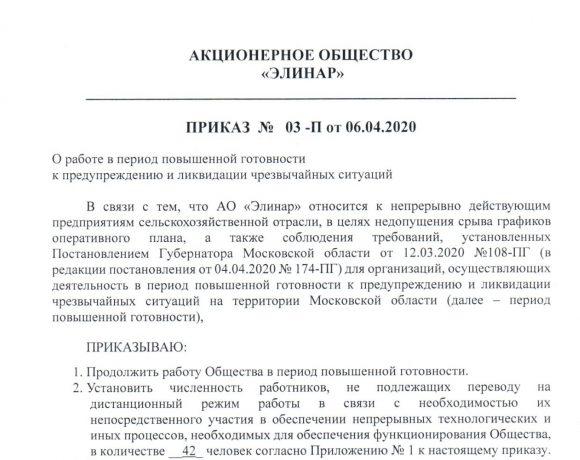 """АО """"Элинар"""" – Приказ №03-П от 06.04.2020"""