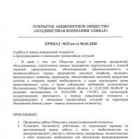 "ОАО ХК ""ЭЛИНАР"" – Приказ №25 от 06.04.2020"