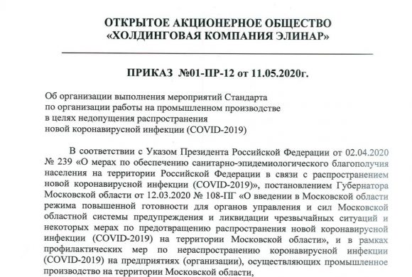 "ОАО ХК ""ЭЛИНАР"" – Приказ 01-ПР-12 от 11.05.2020г"