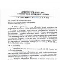 """АО ХК """"Элинар"""" – Распоряжение 01-Р-10 от 19.10.2020"""