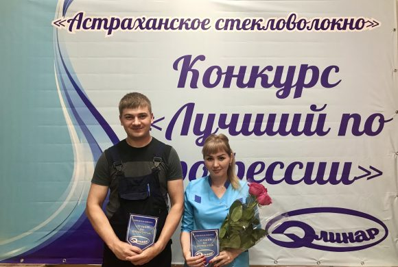 """""""The best in profession"""" competition in Astrakhan glass fiber plant"""