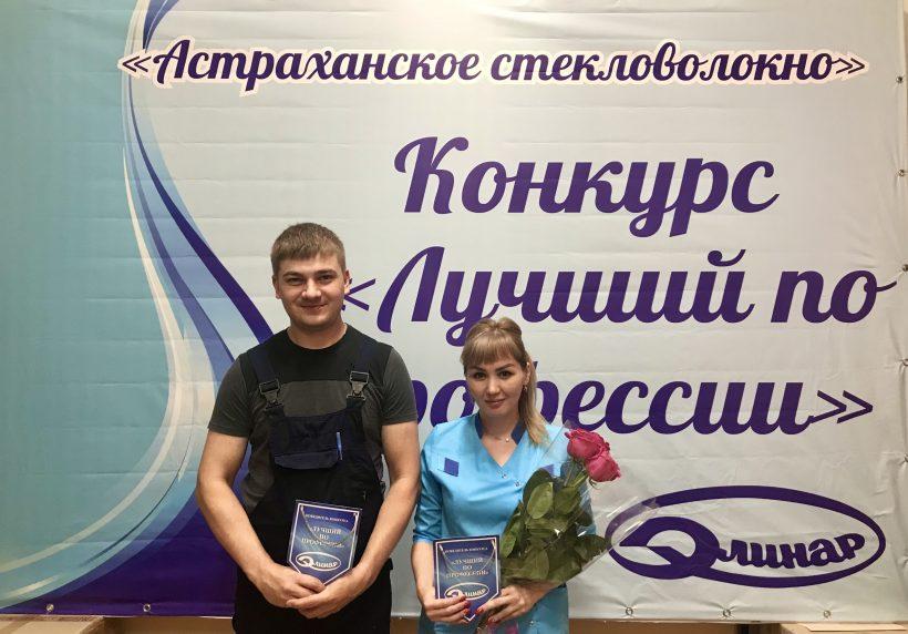 Конкурс «Лучший по профессии» на заводе «Астраханское стекловолокно»